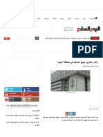 أرقام وعناوين جميع المحاكم فى محافظة الجيزة - اليوم السابع