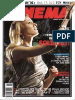 ΣΙΝΕΜΑ τ.172 (11-2005)