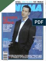 ΣΙΝΕΜΑ τ.170 (08,09-2005)