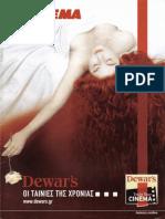 ΣΙΝΕΜΑ τ. 182 (10-2006) Extra Τεύχος Ταινίες Της Χρονιάς