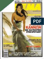 ΣΙΝΕΜΑ τ. 180 (07-2006)