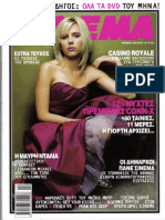 ΣΙΝΕΜΑ τ. 182 (10-2006)