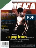 ΣΙΝΕΜΑ τ.191 (07-2007)