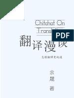 翻译漫谈——怎样翻译更地道