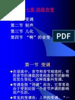汉语拼音复习