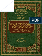 تاريخ القران.pdf