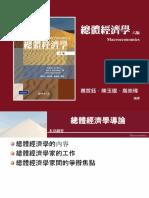 Ch 1 總體經濟學導論