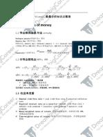 2017年CFA一级数量考点汇总中文版高清