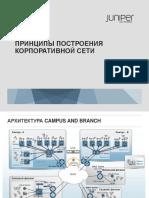 Примеры и Принципы Построения Корпоративной Сети.