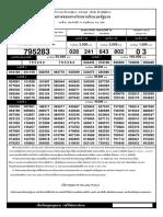 chk_lotto_20151116160725.pdf