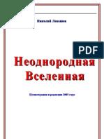 Levashov-3