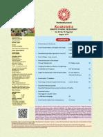 Kurukshetra English August '17
