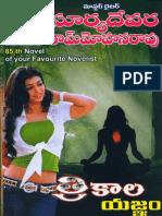 TrikalaYagnam by Suryadevara
