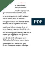 Bhaye Pragat Kripala Dindayala- Ram Bhajan Script in Hindi