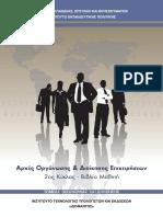 24-0208-02_Arches-Organosis-k-Dioikisis-Epicheiriseon_G-Lyk-E_BM.pdf