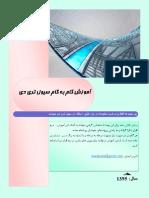 آموزش گام به گام سیول تری دی.pdf