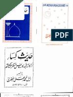 Hadis-e-Kisa