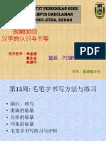 映写指使用特制-1.pptx