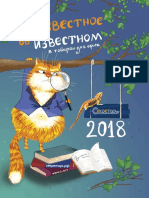 Sekretar Catalog 2018
