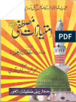 27372612-IMTIAZAT-E-MUSTAFA-امتیازات-مصطفی-صلی-اللہ-علیہ-وسلم.pdf