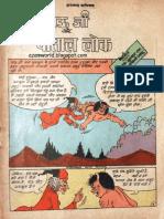 Mahabali Shaka Aur Jannat Mahal 3D [Hindi Comics] by Azamworld.blogspot.com