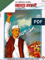Chacha Chaudhary Aur Him Manav by Azamworld.blogspot.com