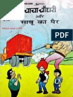 Motoo Patloo Aur Machli Ka Shikar by Azamworld.blogspot.com