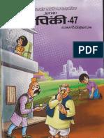 Chacha Chaudhary Aur Sabu Ka Per by Azamworld.blogspot.com