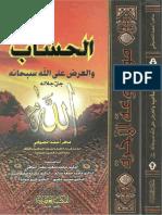 mawsou3at-lakhira-7.pdf