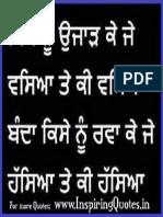 Quotes in Punjabi Anmol Vachan in Punjabi Pictures Images