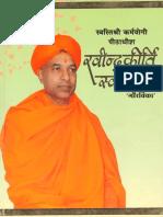 Swami Ji Visheshank