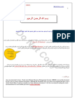 introduction To oracle Work structure HRMS-Msalah.pdf