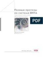 1062R_Totalprothetik