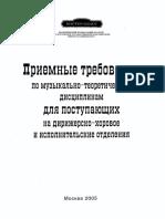 Приём_теория_Мерзляк