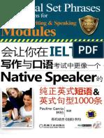 IELTSNativeSpeaker_267p_China.pdf