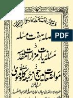 Faisla Haft Mas'ala by Hazrat Imdadullah Mahajar Makki RA