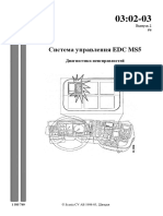 Scania 4 Series EDC MS5 Diagnostika RU