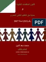 قانون المنظمات النقابية العمالية وحماية حق التنظيم النقابى المصرى رقم 213 لسنة 2017