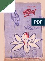 விடிவு - சஞ்சிகை 1995