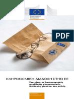 Dgjust Succession Leaflet El (KLHRONOMHTHRIO EU )