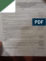 Γραμμικη Αλγεβρα Επαναληπτικη 2017 Ομαδα Α