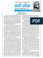 Dhamma Thali Sandesh Oct 2015
