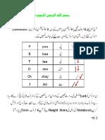 Pitman English Shorthand in Urdu