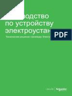 Руководство По Устройству Электроустановок 2017 ШЭ
