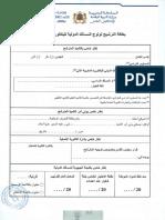 بطاقة التوجيه للباكالوريا مسالك دولية نسخة 2