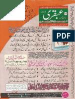 Ubqari Magazine January 2018