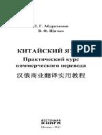 Abdrakhimov L G Schichko v F Kitayskiy Yazyk Pra