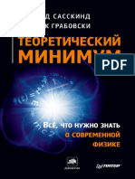 Saskind_Leonard_-_Teoreticheskiy_minimum_Vse_chto_nuzhno_znat_o_sovremennoy_fizike.pdf