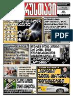 """გაზეთი """"რუსთავი"""", 16-23 იანვარი, 2018 წელი"""