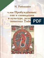 Сны Пробужденных.pdf